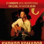 16 сентября сольный акустический концерт Кирилла Комарова в FM-Club