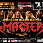 Московская презентация нового альбома группы Мастер!