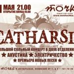 """21 мая группа CATHARSIS выступит в клубе """"Точка"""""""
