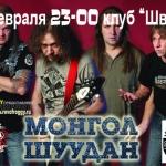Монгол Шуудан в московском клубе Швайн 4 февраля
