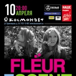 Flёur представляет: Новая концертная программа Flёurescent