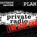 PRIVATE RADIO сыграет свой последний концерт в клубе Plan B 29 октября