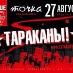 27 августа в клубе «Точка» группа «Тараканы!» даст большой сольный концерт