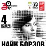 """Найк Борзов презентует альбом """"Изнутри"""""""