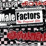 Male Factors в клубе Точка (Москва) 9 декабря