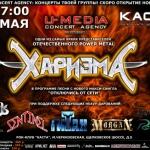 """8 мая в клубе """"Каста"""" состоится концерт отечественных представителей Power Metal - группы """"ХАРИЗМА"""""""