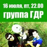 ГДР в FAQ - Cafe   (Москва)  16 июля