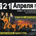 """Год Змеи выступит в Москве! (21 апреля, 20:00, клуб """"Mezzo Forte"""")"""