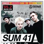 "Sum 41 (Канада) в ""Arena Moscow"" (Москва) 11 сентября"