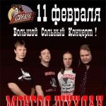 Монгол Шуудан в московском клубе Бриолин 11 февраля