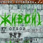 7 марта в клубе &quot;Money Honey&quot; (Санкт-Петербург) состоится четвертый отборочный тур фестиваля &quot;ЖИВОЙ&#33;&quot;<br />