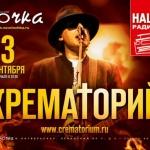 """3 сентября Крематорий выступит в """"Точке"""""""