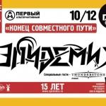 Группа Эпидемия отпразднует свое 15-тилетие 10 декабря в петербургском ГлавClub'e и 11 декабря в московском клубе Milk