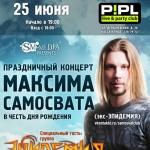 25 июня в клубе P!PL состоится концерт Максима Самосвата, посвященный его 30-летнему юбилею