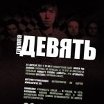 """29 апреля в концертном зале """"Under the Ground"""" состоится большой сольный концерт группы ДЕВЯТЬ"""