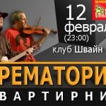 Группа Крематорий в клубе Швайн (Москва) 12 февраля