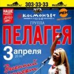 """Группа «Пелагея» с позитивным весенним этно – рок концертом в клубе """"Космонавт"""""""