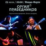 """23 июля в клубе """"Меццо-Форте"""" пройдёт акустический концерт """"Оргии Праведников"""""""