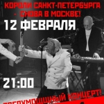 НОМ в московском клубе Бриолин 12 февраля