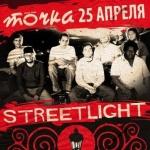 STREETLIGHT MANIFESTO в клубе Точка (Москва) 25 апреля