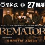 Crematory (Германия) в клубе Точка 27 марта