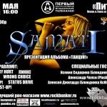 """SAMATI представит свой новый альбом 15 мая в клубе """"Питер"""""""
