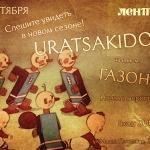 URATSAKIDOGI и ГАЗОН в баре Лентяй (Москва) 16 октября