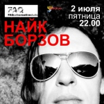 Концерт Найка Борзова в FAQ - Cafe (Москва) 2 июля