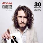 Melchior Liboa (Франция) и группа Можжевельник в клубе «Точка» 30 сентября