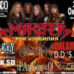 Группа МАСТЕР - хедлайнер рок-фестиваля