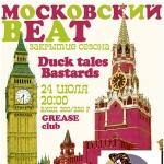 Вечеринка Московский Бит DUCK TALES BASTARDS в GREASE CLUB 24 июля