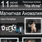 "Магнитная Аномалия презентует ""На игле"" в Санкт-Петербурге!"