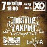 """DOSTUP ZAKРЫТ 7 октября в клубе """"X.O."""""""