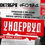Группа Ундервуд в клубе Точка (Москва) 2 октября