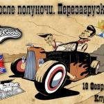THE SQUIDBILLYS, STRESSOR, МИСТЕР ТВИСТЕР в клубе московском Швайн 18 февраля