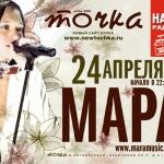"""24 апреля в """"Точке"""" МАРА покажет 3D-шоу"""