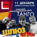 Шлюз в клубе Art Garbage (Москва) 11 декабря