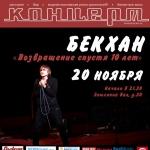 20 ноября, спустя 10 лет молчания,  состоится  большое выступление группы Бекхан