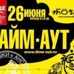 26 июня Тайм-аут даст сольный концерт в клубе Точка