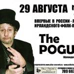 The POGUES (Ирландия\Англия) 29 августа в клубе Milk(Москва)