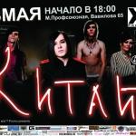 Cольный концерт группы «Китай» в рок-клубе XO 23 мая