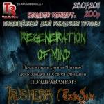"""Regeneration of mind отпразднует день рождения 28 апреля в клубе """"Tabula Rasa"""""""