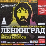 Группа «Ленинград» выступит в Москве 26 и 27 ноября