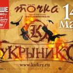 «Кукрыниксы» дадут сольный концерт в клубе «Точка»