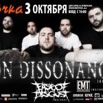 """3 октября Ion Dissonance (Канада) представит свой новый альбом в клубе """"Точка"""""""