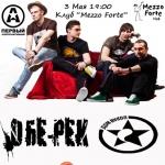 """3 мая в клубе """"Mezzo Forte"""" выступят две дружественные группы - """"Обе-Рек"""" и """"Дом кукол"""""""
