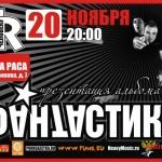 Презентация нового альбома группы ФАНТАСТИКА