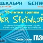 Der Steinkopf  в клубе Швайн (Москва) 19 декабря