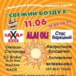 Фестиваль хорошего отдыха «Свежий воздух»