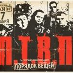 ПТВП в клубе Plan B (Москва) 17 декабря